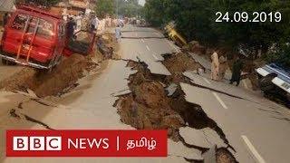 Earthquake in Pakistan | BBC Tamil TV News 24/09/2019