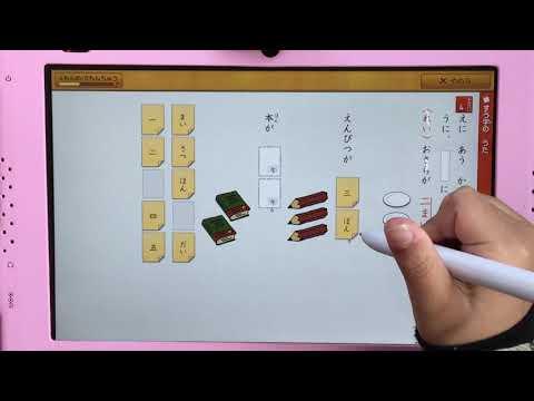 スマイルゼミ 小学1年生 すう字のうた こくご漢字