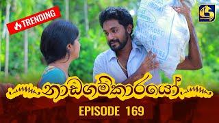 Nadagamkarayo Episode 169 || ''නාඩගම්කාරයෝ'' || 13th September 2021 Thumbnail
