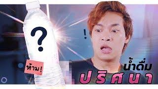 ห้ามดื่มน้ำนี้เป็นอันขาด!? - AD