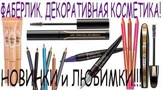 FABERLIC /  Новинки+ декоративная косметика. Фаберлик