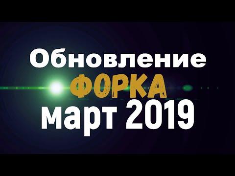 FORKPLAYER обновление март 2019
