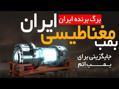 عجیب ترین بمب و موشک الکترومغناطیسی ایران جایگزین بمب اتم ؟ 🔴
