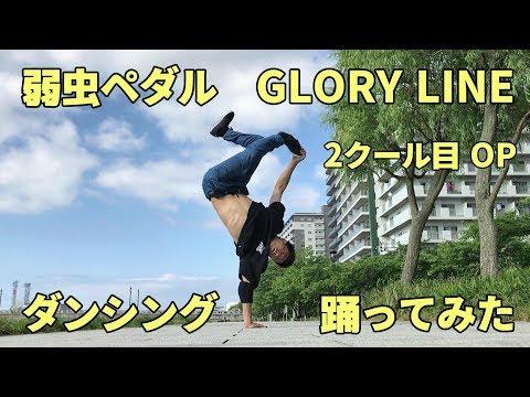 【ASHITAKA】弱虫ペダル GLORY LINE 2クール目OP「ダンシング」踊ってみた