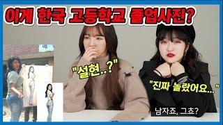 한국 고등학생들의 졸업사진을 보고 충격에 빠진 일본여자들 (ft.의정부고, 설현)