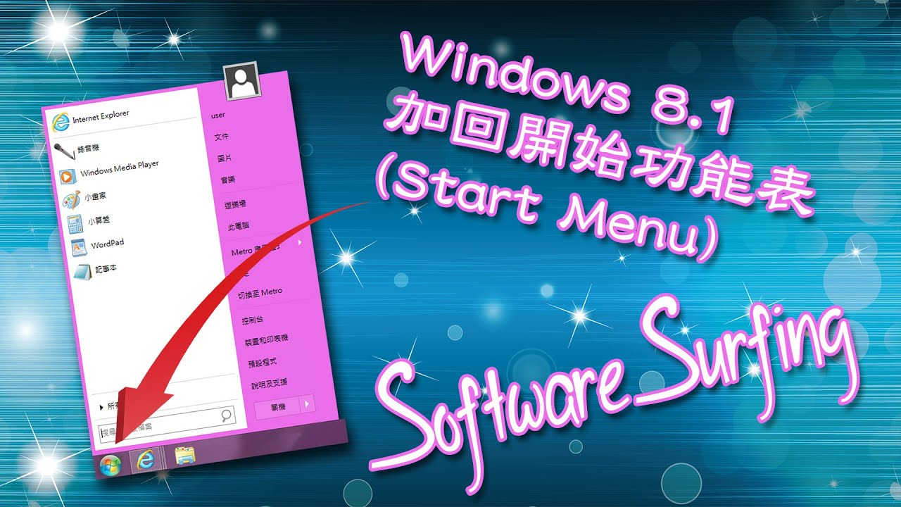 Software Surfing 63 - Windows 8.1 加回開始功能表(Start Menu)教學(粵語) - YouTube