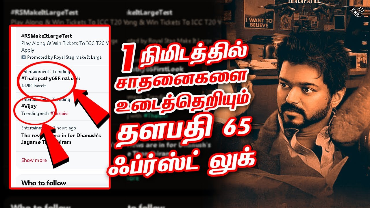 Thalapathy 65 First Look Record Breaking 1 Minute – Mass Fan Base Indian Cinema Vijay | Nelson