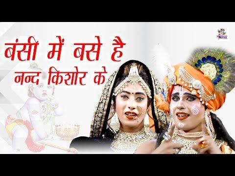 बंसी-में-बसे-है-नन्द-किशोर-के- -popular-krishna-bhajan-2019- -hit-bhajan- -bhajan-kirtan