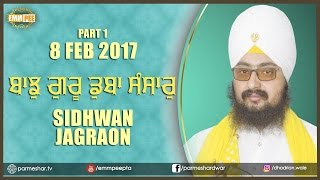 8feb2017 Bajh Guru duba sansar part1