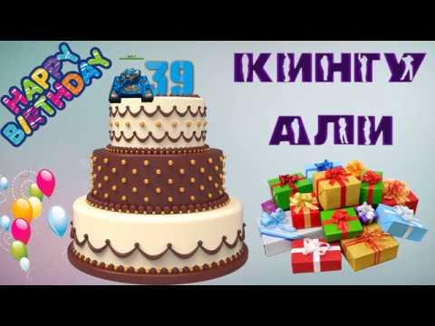 ранее поздравить асхаба с днем рождения услуги физическим юридическим