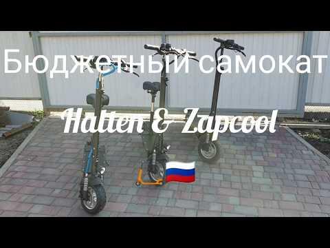 Бюджетный электросамокат Halten & Zapcool  1200W