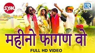 जरूर देखिये - राजस्थानी देसी फागण धमाल   Mahino Fagan Wo   Mhaveer Badli   New Rajasthani Song 2018