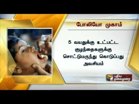 6.5 lakh children will get polio drops on January 17 in Chennai