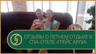 Отзыв о летнем отдыхе в СПА отеле Грейс Арли Сочи
