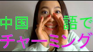 #4 チャーミングだね!の中国語【Akiの落書きチャイニーズ】 thumbnail