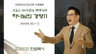 서울대치순복음교회