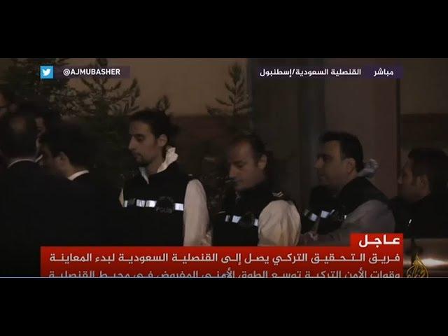 شاهد بدء دخول فريق التحقيق التركي لمقر القنصلية السعودية في إسطنبول