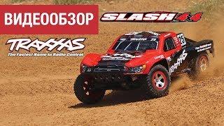 Traxxas Slash 4x4 и 2WD. Линейка моделей. Обзор радиоуправляемой машины от Hobbycenter.ru