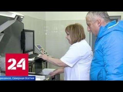 Во Владикавказе открылась онкологическая поликлиника - Россия 24