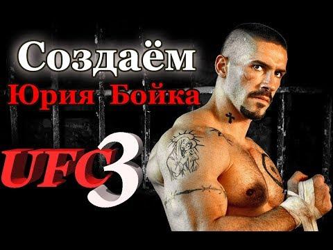 Как создать бойца в UFC 3 ! Юрий Бойка _ НЕОСПОРИМЫЙ