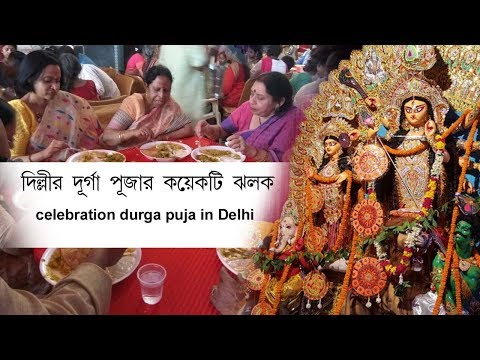 Durga puja 2017   delhi durga puja 2017   culture of delhi durga puja   Ashoke vihar durgabari