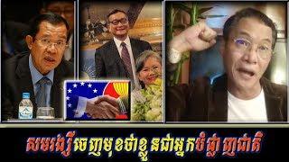 Khan sovan - សមរង្សីចេញមុខថាខ្លួនជាអ្នកបំផ្លាញជាតិ, Khmer news today, Cambodia hot news, Breaking