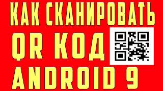 как Сканировать QR код с Телефона Android 9 Новое Обновление