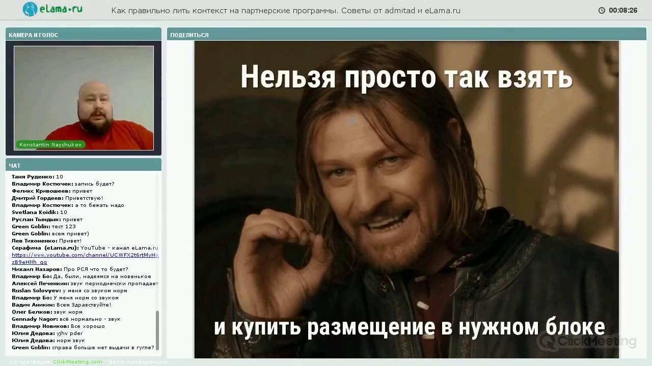 eLama.ru: Как правильно лить контекст на партнерские программы от 16.11.16