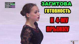 Алина Загитова о ГОТОВНОСТИ к 4 МУ ПРЫЖКУ Бестемьянова ЗАМЕЧАНИЕ Косторной