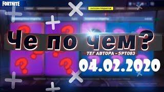 ❓ЧЕ ПО ЧЕМ 04.02.20❓ МАГАЗИН ПРЕДМЕТОВ ФОРТНАЙТ, ОБЗОР! НОВЫЕ СКИНЫ FORTNITE? │Ne Spit │Spt083