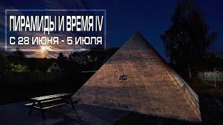 Премьера нового фильма на Семинаре ЛАИ -  Пирамиды и Время IV