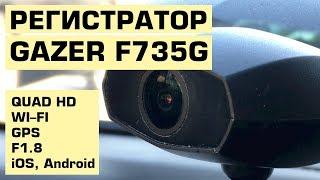 Gazer F735g – Регистратор с Wi-Fi, GPS, QuadHD, F1.8, iOS, Adnroid и многим другим