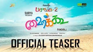 Pasanga 2 (Haiku) Official Teaser 4K | Surya, Amala Paul, Karthik Kumar, Bindu Madhavi | Pandiraj