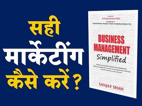 सही मार्केटींग कैसे करें?-Marketing success advice & tips in Hindi by Sanjay Shah