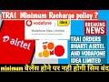What is TRAI Minimum Recharge Balance Policy | Airtel Vodafone IDEA TATA DOCOMO New Rules|