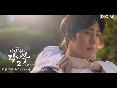 [MV] 백현 (BAEKHYUN) - My Love (너를 사랑하고 있어) [낭만닥터 김사부 2 (Dr. Romantic 2) OST Part.1]