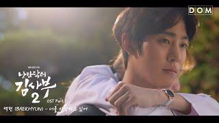 백현 My Love OST Part 1