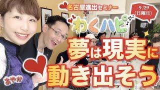 9月29日名古屋セミナー(((o(*゚▽゚*)o)))♡
