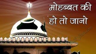 मोहब्बत की हो तो जानो | Agar Aag Dil Me Lagi Ho To Jano | Mohabbat Ki Ho To Jano | Live URS Qawwali