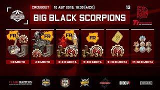 Скачать Big Black Scorpions 13