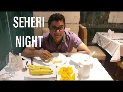 সেহরীতে আম, দুধ, কলা -SEHERI IN A 4 STAR HOTEL -Dhaka - Bangladesh