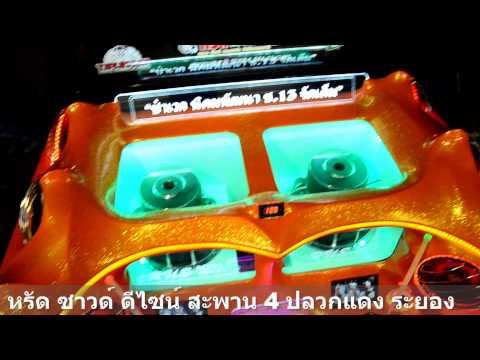 เครื่องเสียงรถยนต์ วีโก้ 15 นิ้วลงพื้น  ป๋าเวก นิคมพัฒนา