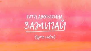 ЗАЖИГАЙ – Катя Адушкина lyric video КАРАОКЕ