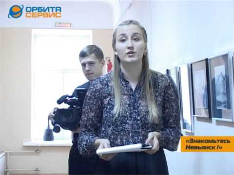 Знакомьтесь, Невьянск