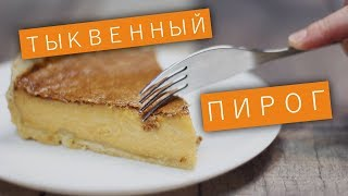 Американский тыквенный пирог / Рецепты и Реальность / Вып. 214