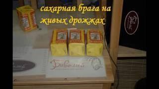 приготовление сахарной браги на живых дрожжах и вареном сахаре(пошаговая видео инструкция для начинающих самогонщиков по приготовлению самой простой сахарной браги,..., 2016-05-25T21:57:09.000Z)