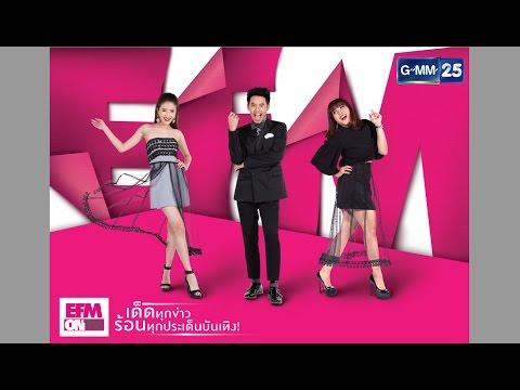 ย้อนหลัง EFM ON TV - P.O.N.R Feat.ฟักกลิ้งฮีโร่ โชว์เพลง คนไทยบินได้  วันที่ 11 มกราคม 2560