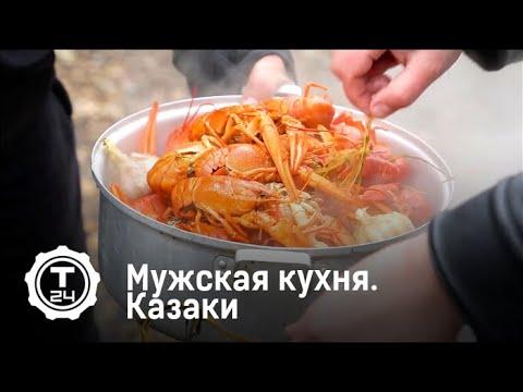 Мужская кухня. Казаки | Т24