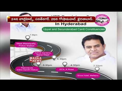 IT Minister KTR roadshow updates | Mahaa News