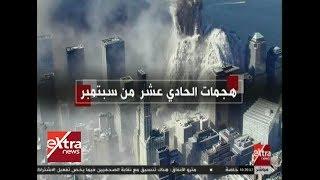 غرفة الأخبار| أمريكا تحيي اليوم ذكرى هجمات 11 سبتمبر
